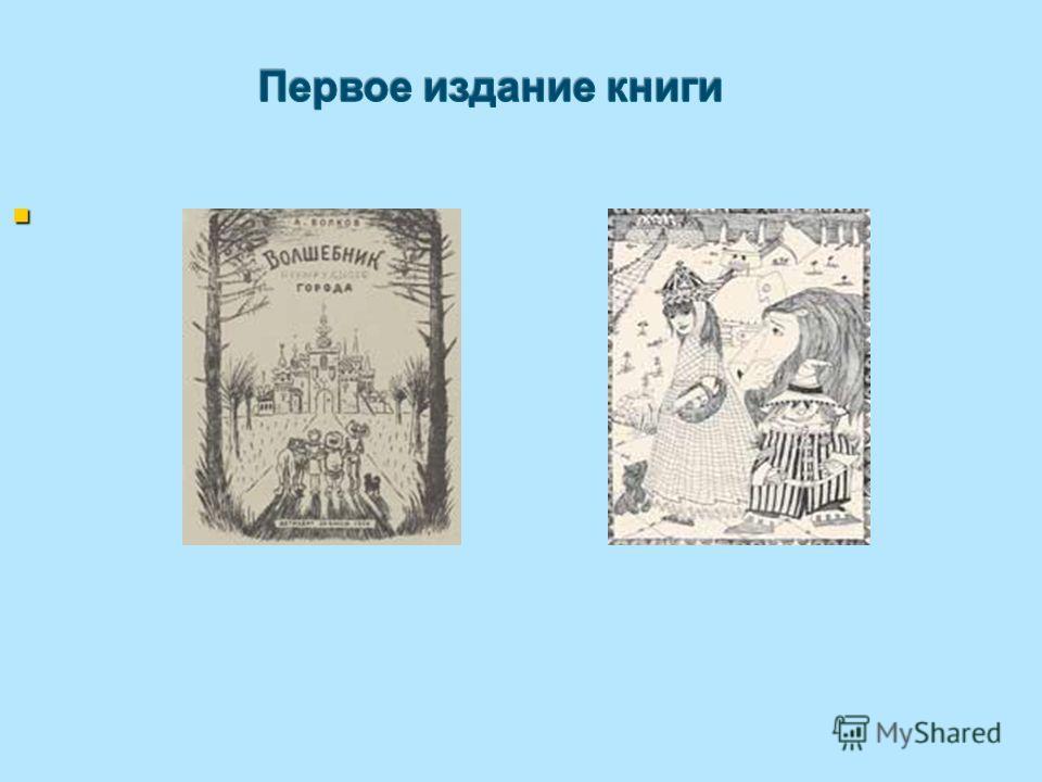 В 1939 году «Волшебник Изумрудного города» вышел в «Детиздате».