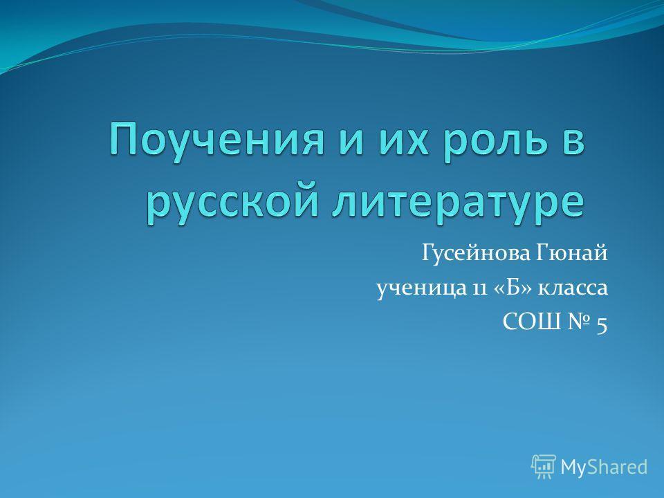 Гусейнова Гюнай ученица 11 «Б» класса СОШ 5