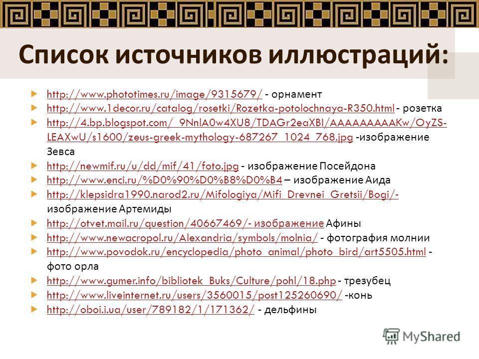 Список источников иллюстраций : http://www.phototimes.ru/image/9315679/ - орнамент http://www.phototimes.ru/image/9315679/ http://www.1decor.ru/catalog/rosetki/Rozetka-potolochnaya-R350.html - розетка http://www.1decor.ru/catalog/rosetki/Rozetka-poto