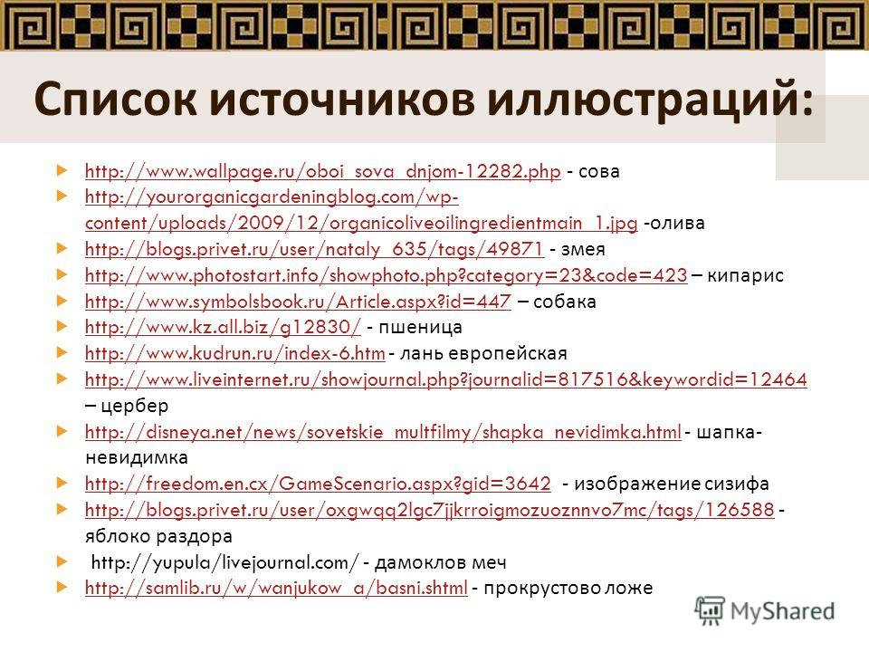 Список источников иллюстраций : http://www.wallpage.ru/oboi_sova_dnjom-12282.php - сова http://www.wallpage.ru/oboi_sova_dnjom-12282.php http://yourorganicgardeningblog.com/wp- content/uploads/2009/12/organicoliveoilingredientmain_1.jpg - олива http: