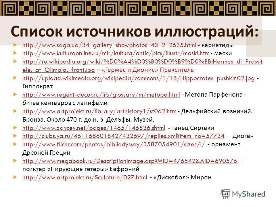 Список источников иллюстраций : http://www.saga.ua/34_gallery_showphotos_43_2_2635.html - кариатиды http://www.saga.ua/34_gallery_showphotos_43_2_2635.html http://www.kulturaonline.ru/mir/kultura/antic/pics/illustr/maski.htm - маски http://www.kultur