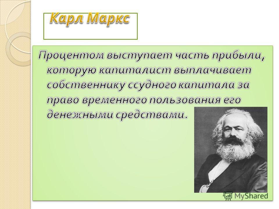 Джон Мейнард Кейнс Процент - это монетарный феномен. Он формируется стихийно, входе сопоставления спроса на деньги и их предложения. Процент - это монетарный феномен. Он формируется стихийно, входе сопоставления спроса на деньги и их предложения.