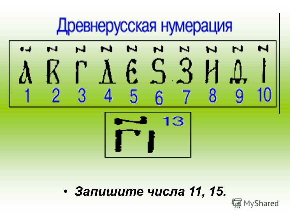 Запишите числа 11, 15.
