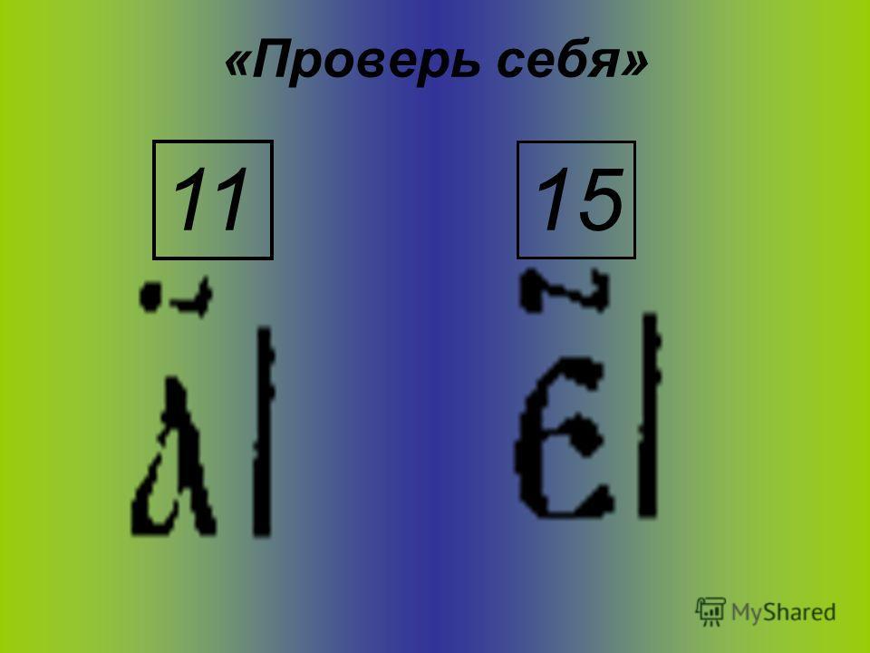 «Проверь себя» 11 15