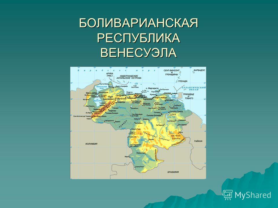 БОЛИВАРИАНСКАЯ РЕСПУБЛИКА ВЕНЕСУЭЛА