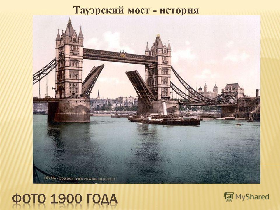 Тауэрский мост - история