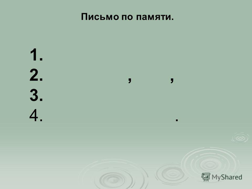 Письмо по памяти. 1. 2.,, 3. 4..