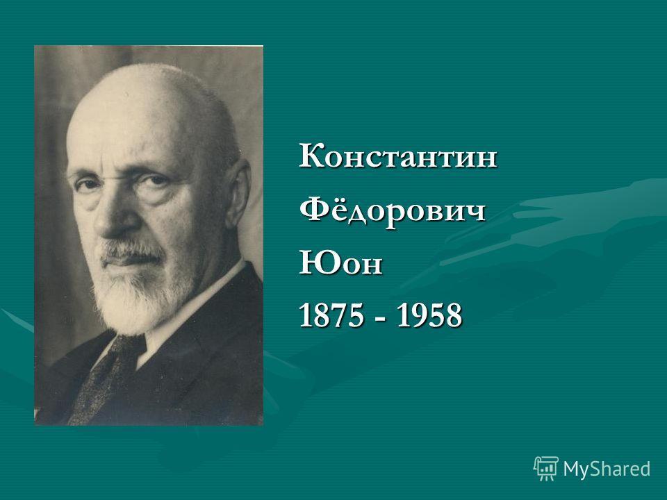 КонстантинФёдоровичЮон 1875 - 1958