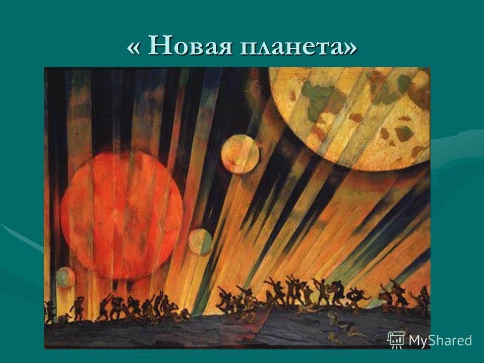 « Новая планета»