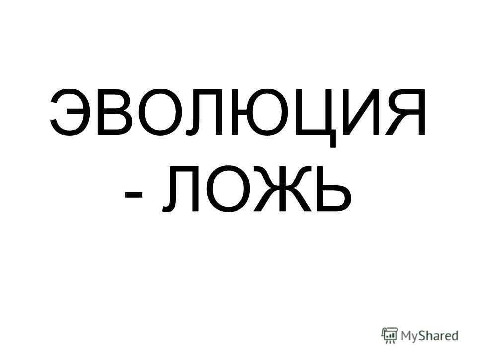 ЭВОЛЮЦИЯ - ЛОЖЬ