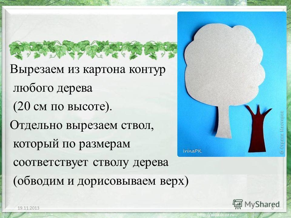 6 Вырезаем из картона контур любого дерева (20 см по высоте). Отдельно вырезаем ствол, который по размерам соответствует стволу дерева (обводим и дорисовываем верх)