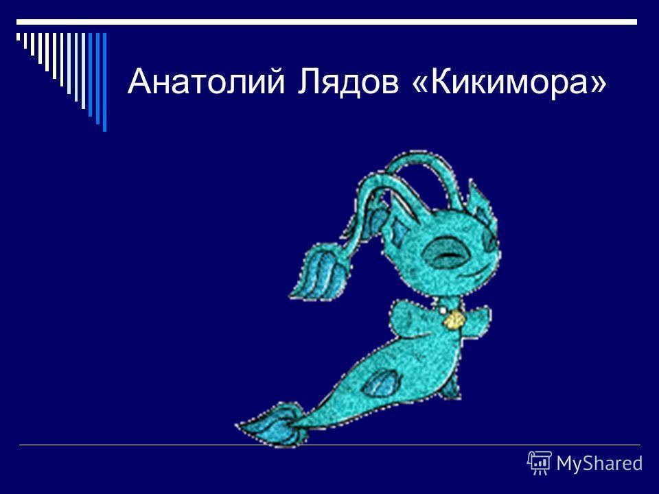Анатолий Лядов «Кикимора»
