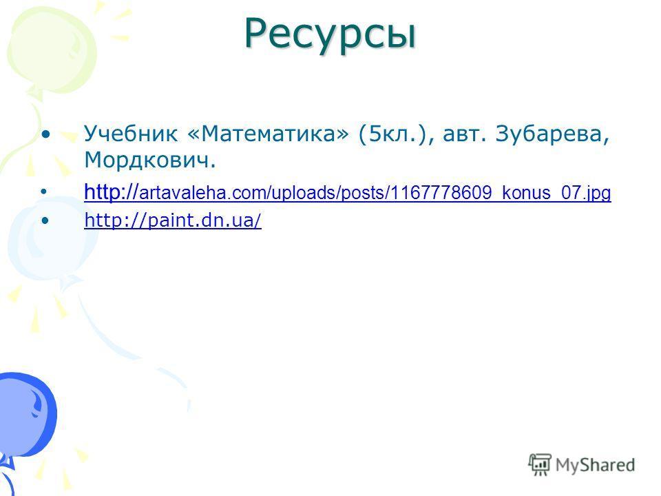 Ресурсы Учебник «Математика» (5кл.), авт. Зубарева, Мордкович. http:// artavaleha.com/uploads/posts/1167778609_konus_07.jpghttp:// artavaleha.com/uploads/posts/1167778609_konus_07.jpg http://paint.dn.ua /http://paint.dn.ua /