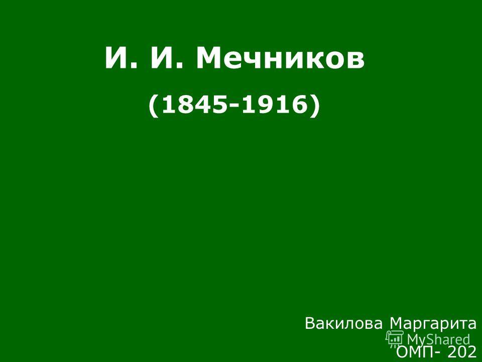 И. И. Мечников (1845-1916) Вакилова Маргарита ОМП- 202
