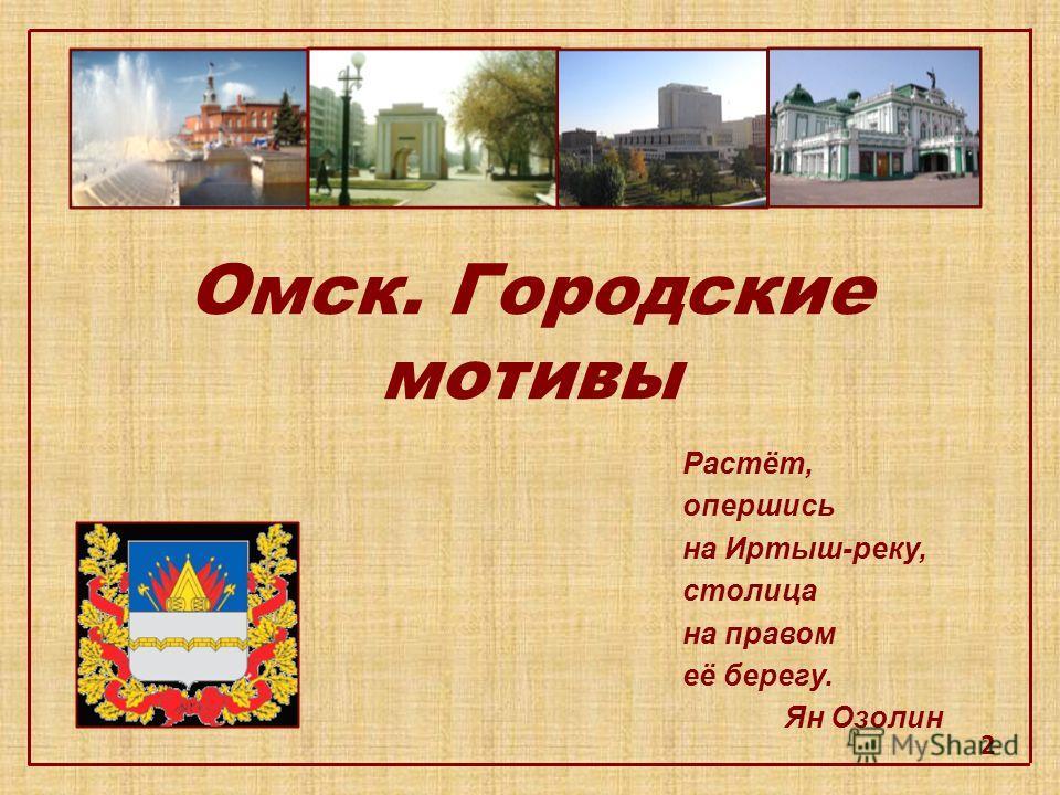 Омск. Городские мотивы Растёт, опершись на Иртыш-реку, столица на правом её берегу. Ян Озолин 2