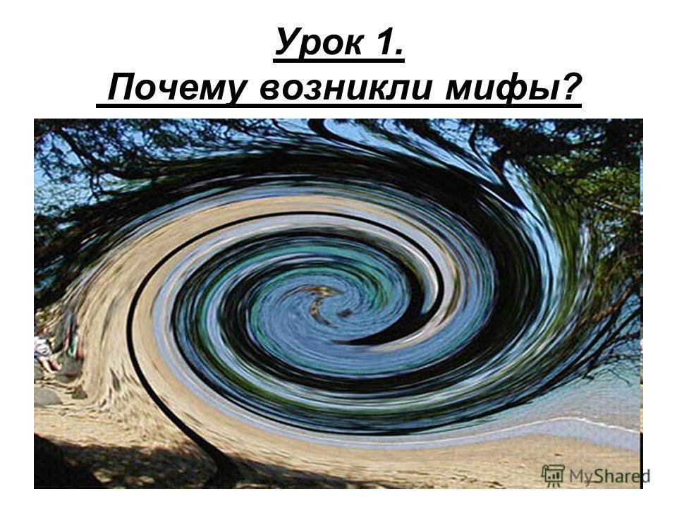 Урок 1. Почему возникли мифы?