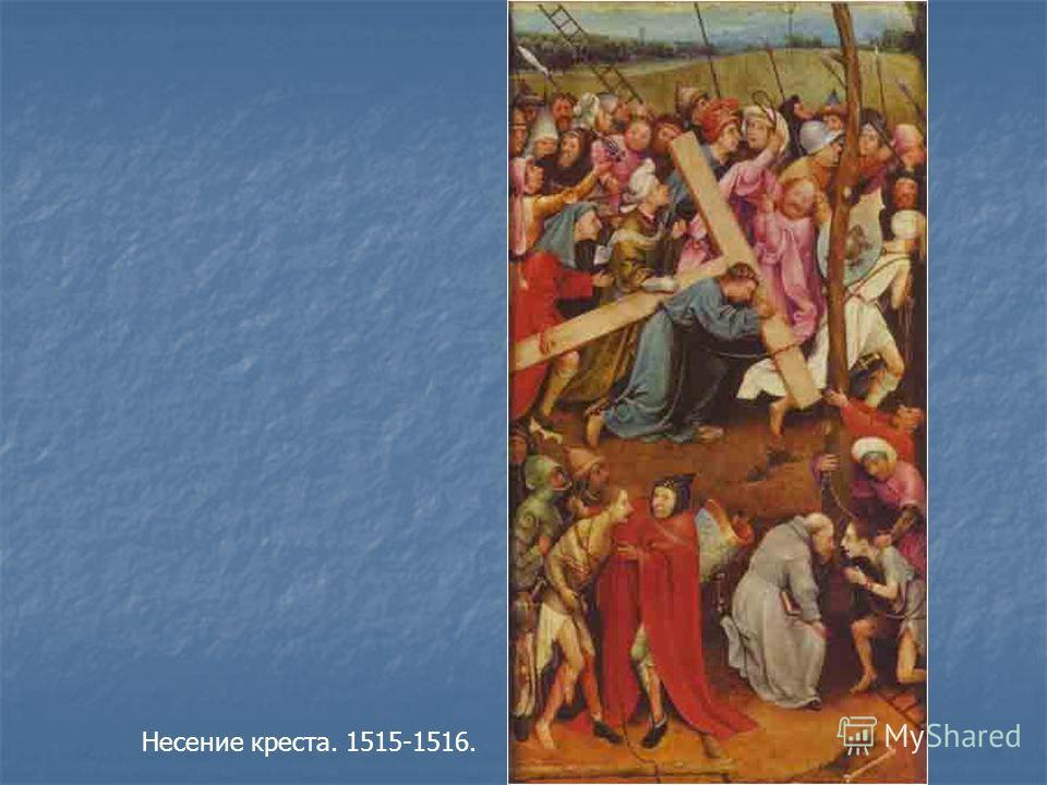 Несение креста. 1515-1516.