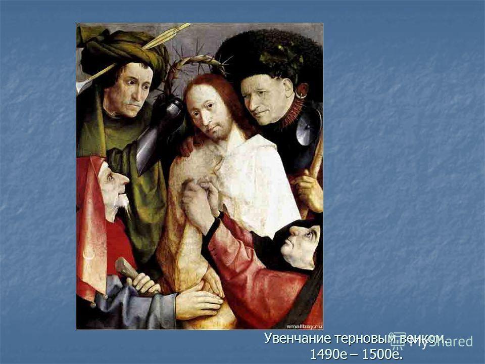 Увенчание терновым венком. 1490е – 1500е.