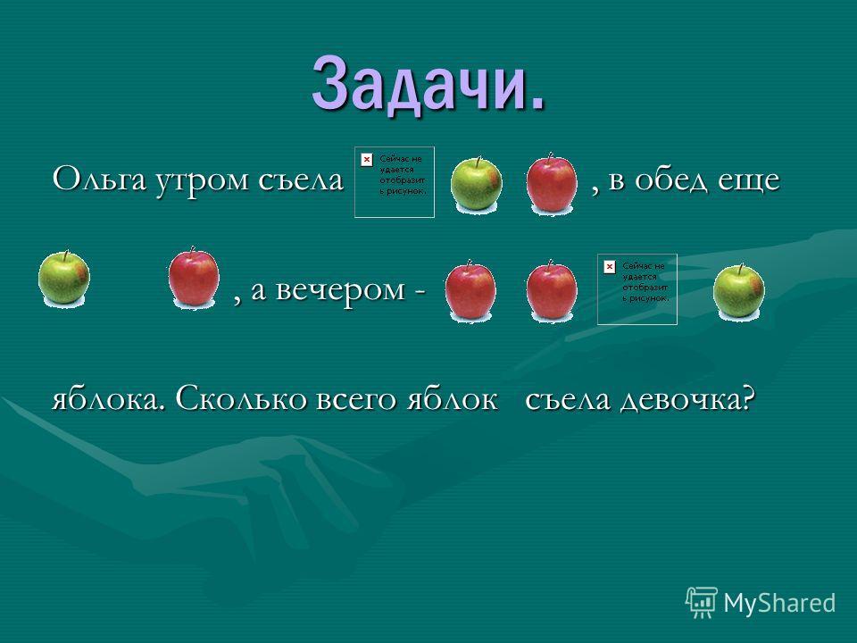 Закрепление пройденного. Решите примеры 7-3=7-2= 9-7=6+2= 4+4=5+3= 6+1=1+4= 3-2=9-5=