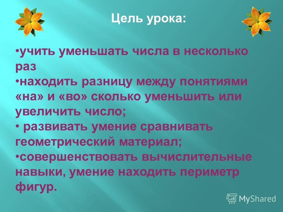 « Уменьшение числа в несколько раз » 2 класс МБОУ СОШ70 Учитель: Чаговец Людмила Николаевна