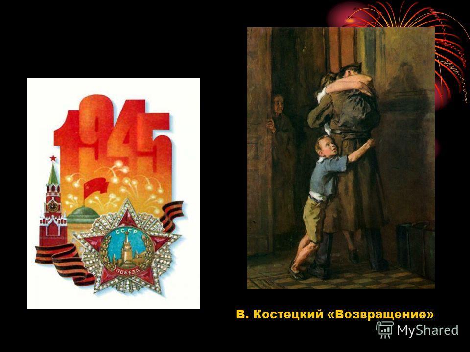 В. Костецкий «Возвращение»