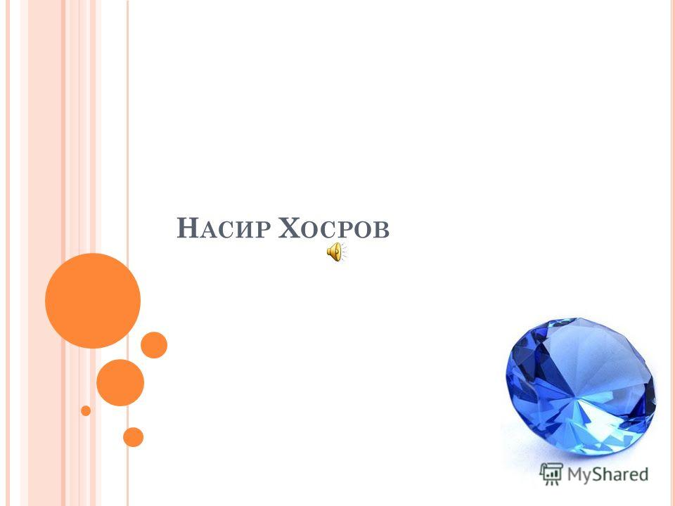 Н АСИР Х ОСРОВ