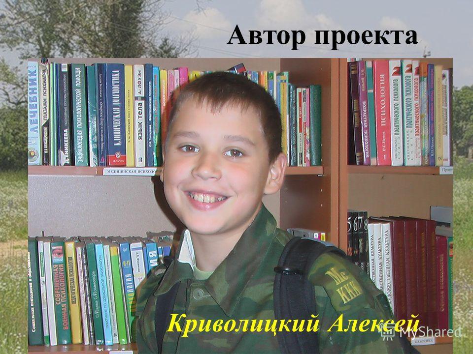 Автор проекта Криволицкий Алексей