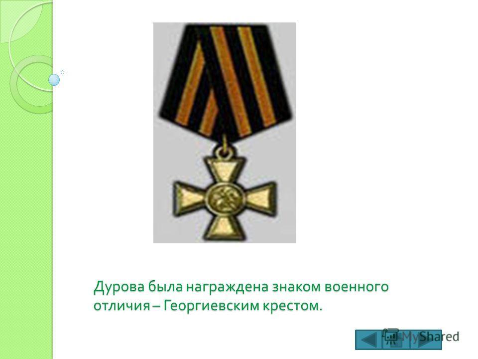 Дурова была награждена знаком военного отличия – Георгиевским крестом.