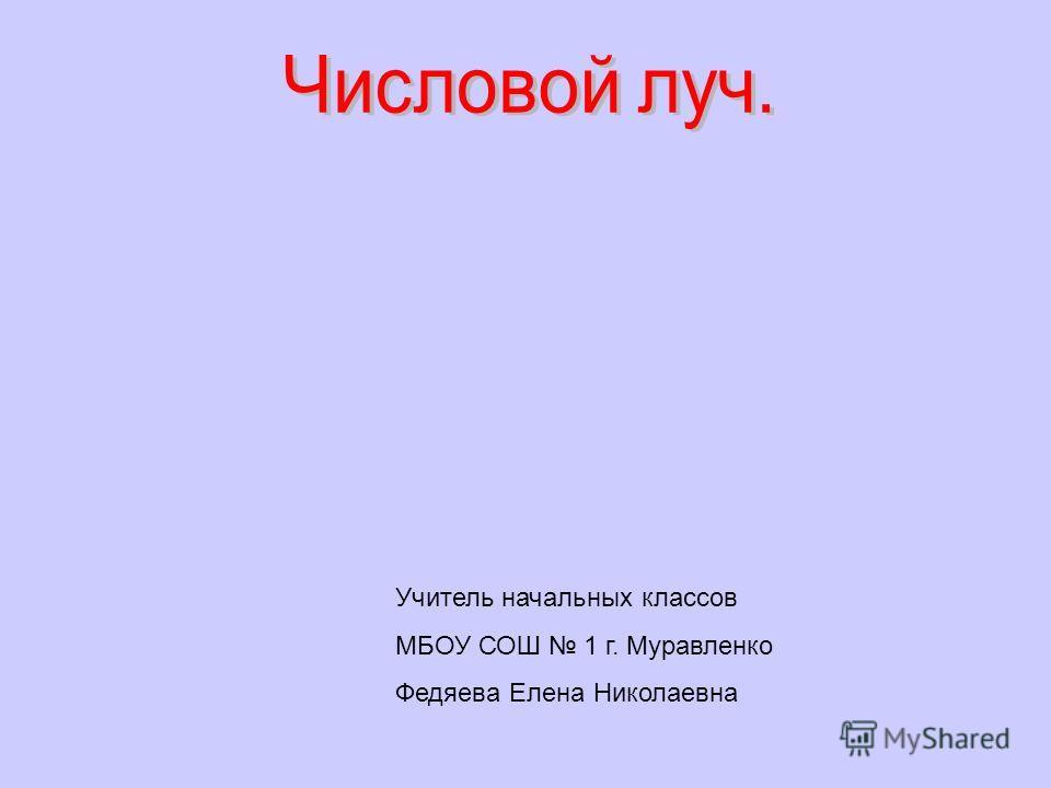 Учитель начальных классов МБОУ СОШ 1 г. Муравленко Федяева Елена Николаевна