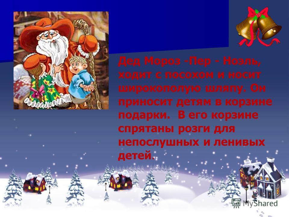 Сияющие огнями праздничные ёлки стоят в квартирах и на улицах. елки, символом нового года во Франции является омела, веря, что она принесет удачу в следующем году. Кроме того, французы просто обожают цветы они размещают их по всему дому, в букетах, п