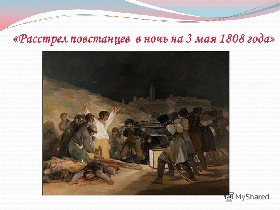 « Расстрел повстанцев в ночь на 3 мая 1808 года»