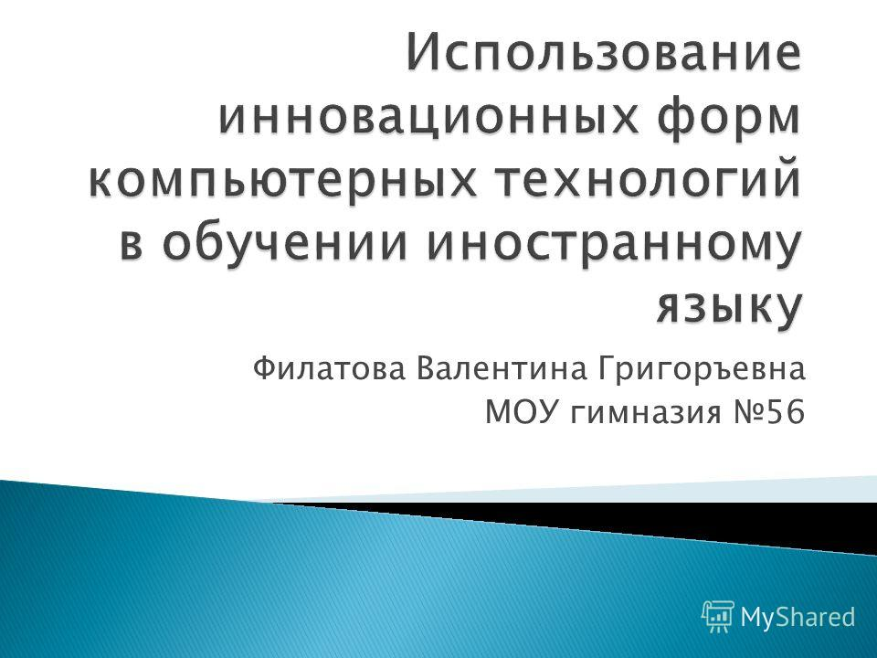 Филатова Валентина Григоръевна МОУ гимназия 56