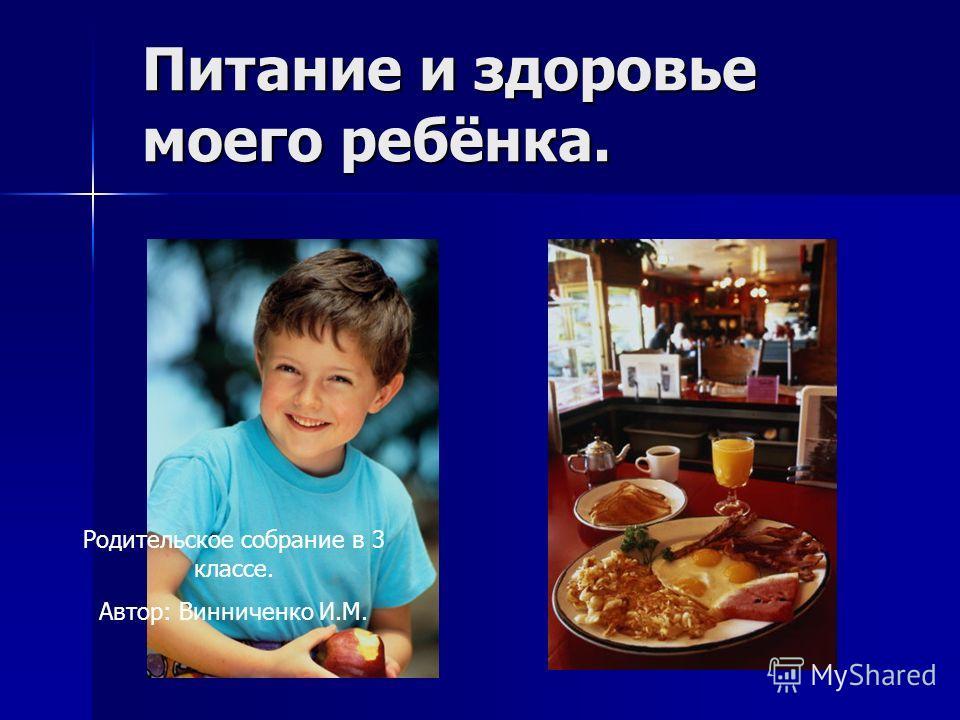 Питание и здоровье моего ребёнка. Родительское собрание в 3 классе. Автор: Винниченко И.М.