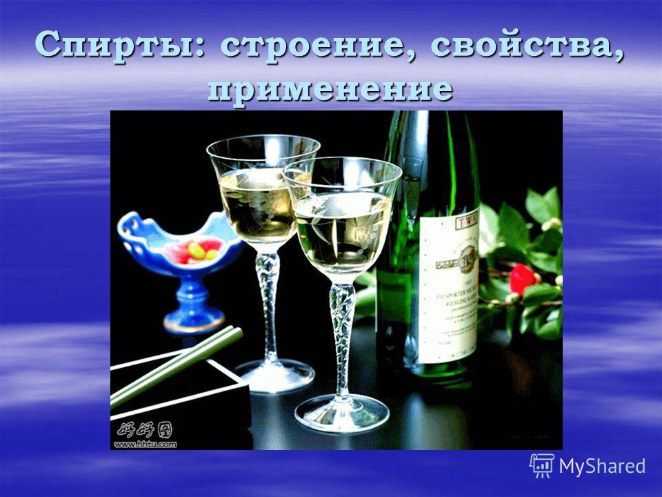 Спирты: строение, свойства, применение