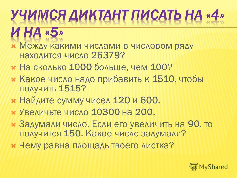 Между какими числами в числовом ряду находится число 26379? На сколько 1000 больше, чем 100? Какое число надо прибавить к 1510, чтобы получить 1515? Найдите сумму чисел 120 и 600. Увеличьте число 10300 на 200. Задумали число. Если его увеличить на 90