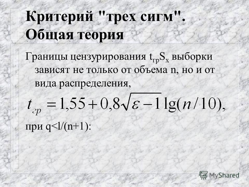 Критерий трех сигм. Общая теория Границы цензурирования t гр S x выборки зависят не только от объема n, но и от вида распределения, при q