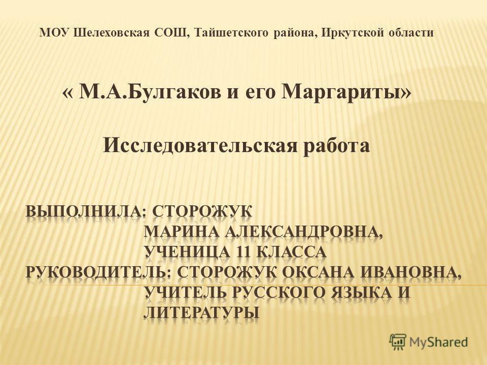МОУ Шелеховская СОШ, Тайшетского района, Иркутской области « М.А.Булгаков и его Маргариты» Исследовательская работа