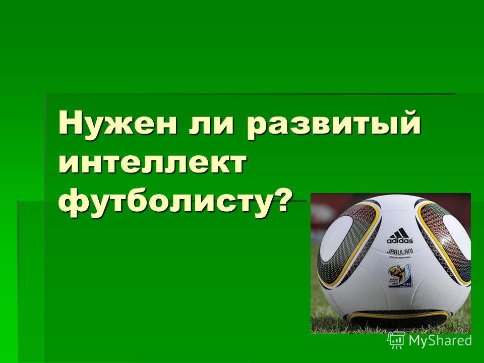 Нужен ли развитый интеллект футболисту?