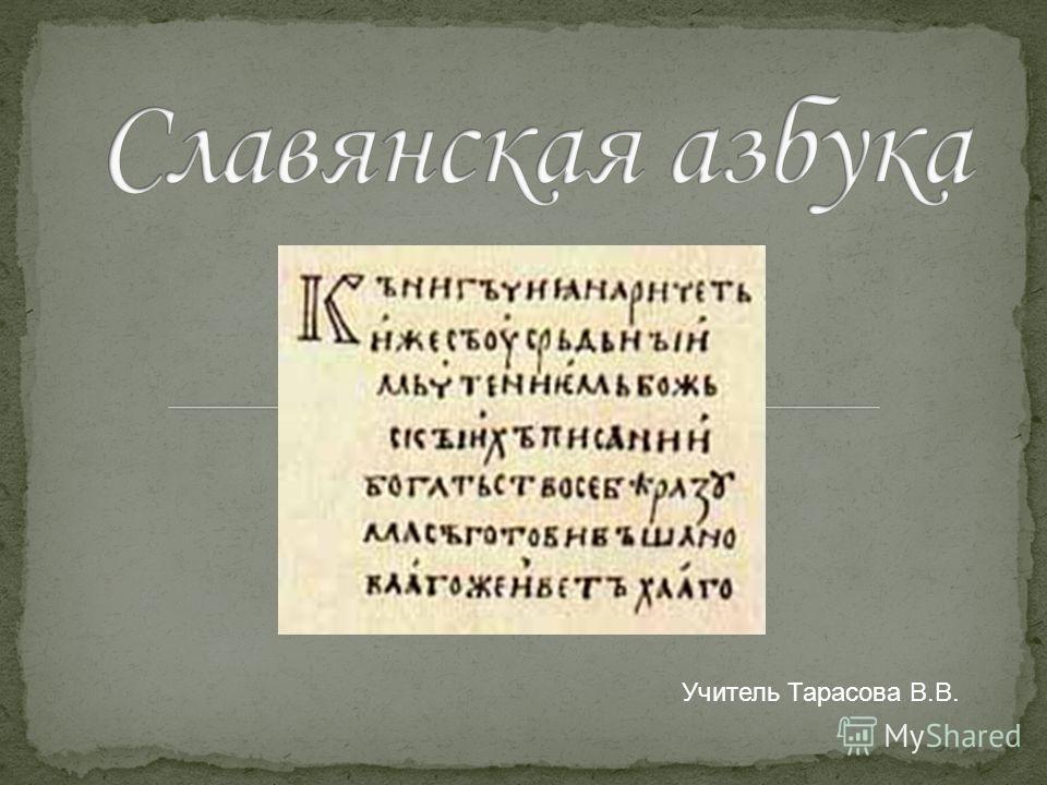Учитель Тарасова В.В.