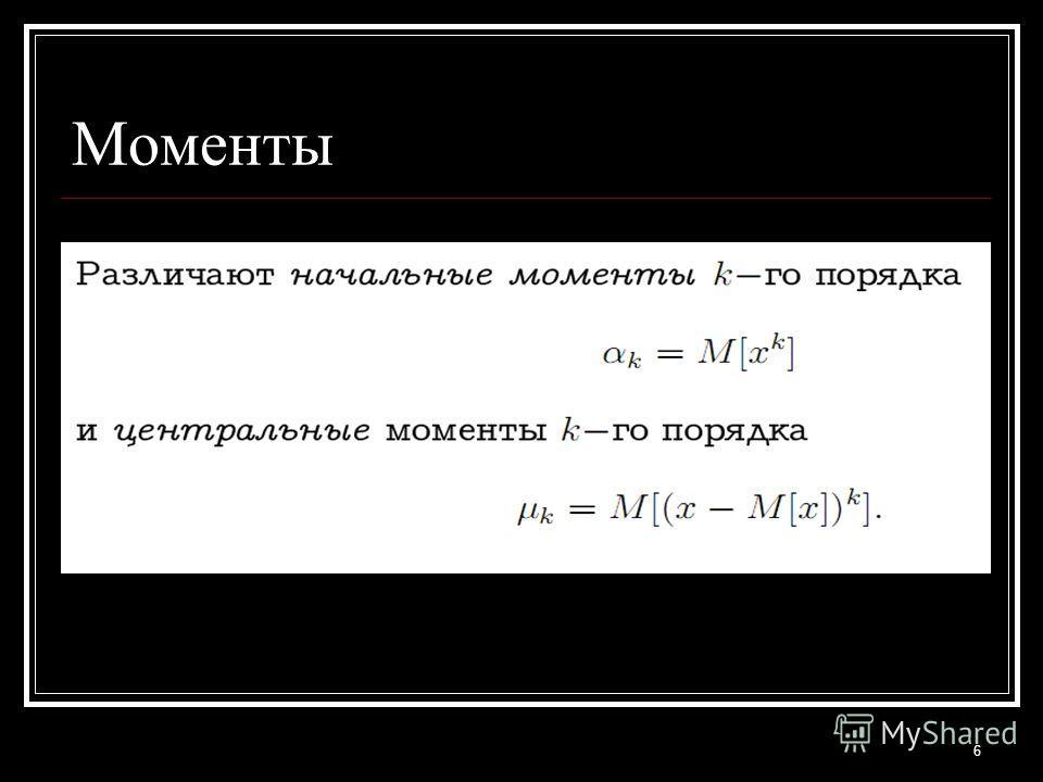 6 Моменты