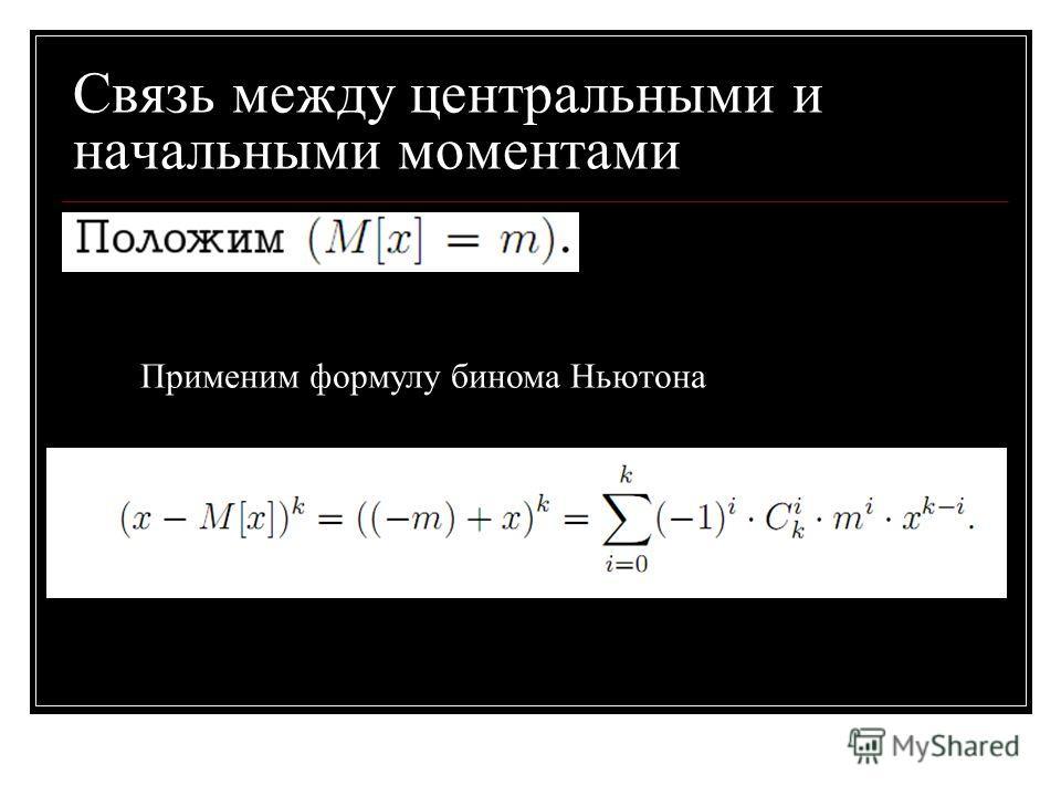 7 Связь между центральными и начальными моментами Применим формулу бинома Ньютона