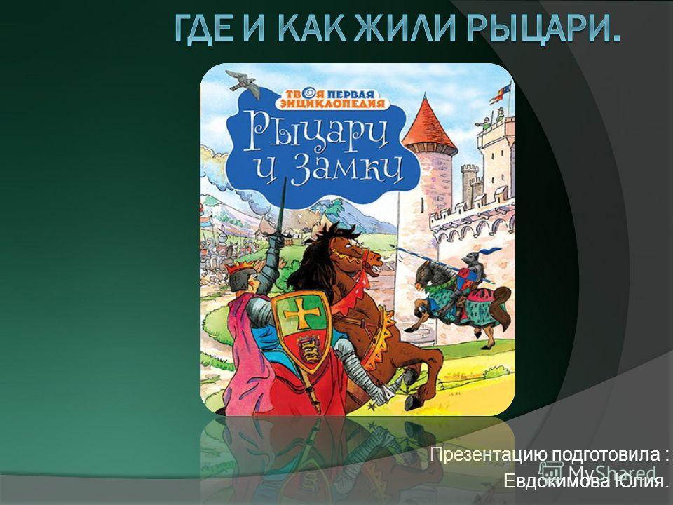 Презентацию подготовила : Евдокимова Юлия.