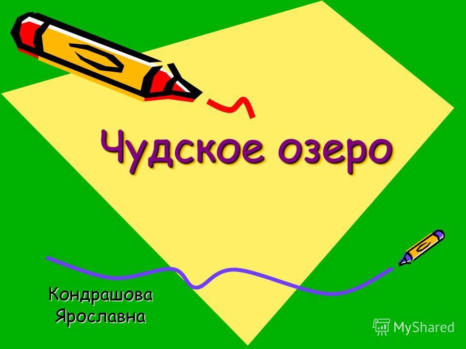 Чудское озеро Кондрашова Ярославна