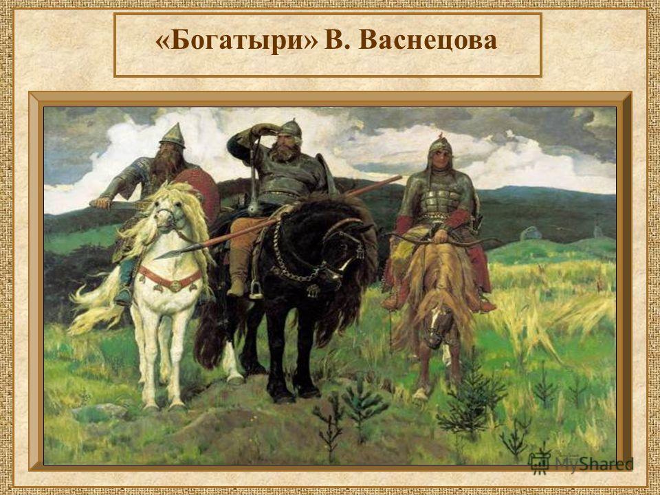 «Богатыри» В. Васнецова