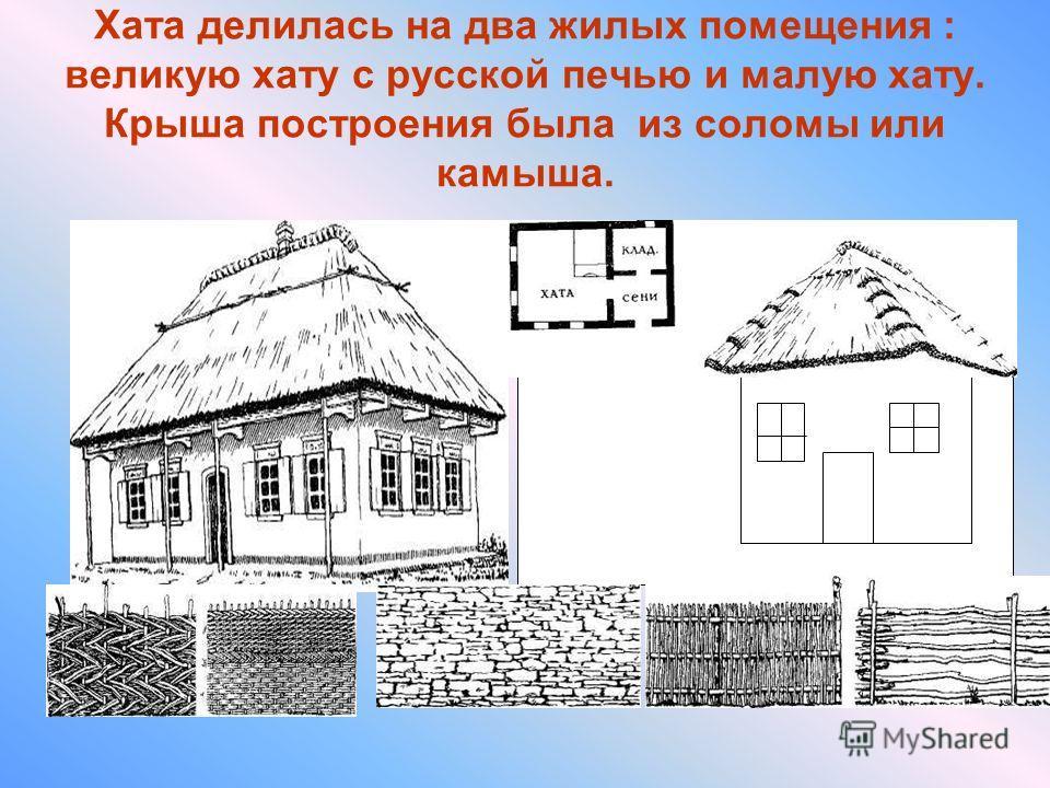 Хата делилась на два жилых помещения : великую хату с русской печью и малую хату. Крыша построения была из соломы или камыша.