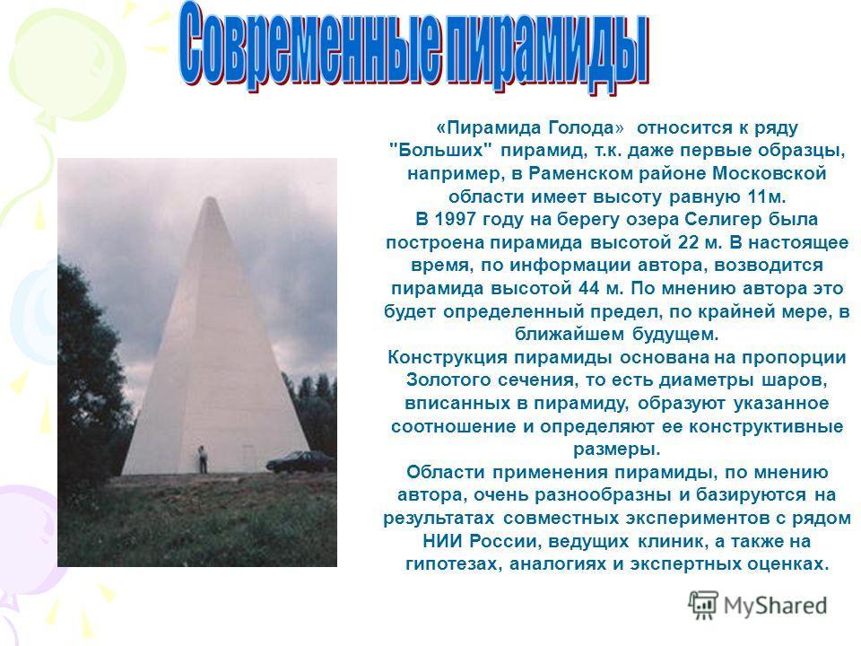 «Пирамида Голода» относится к ряду