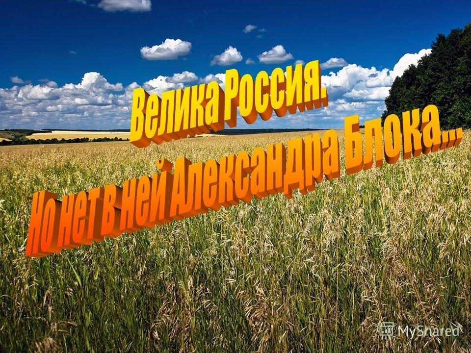 Велика Россия. Но нет в ней Александра Блока