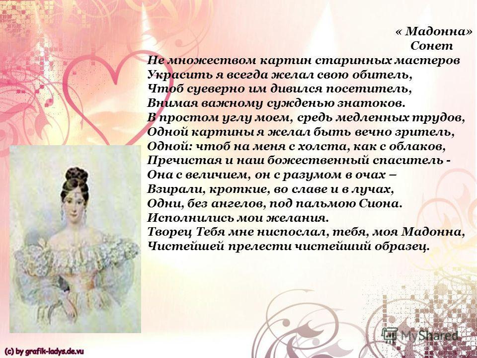 Первая красавица Москвы – Наталья Гончарова. Уже в восьмилетнем возрасте все обращали внимание на редкое, классически – античное совершенство черт её лица. Вывозить в свет её начали очень рано, она всегда была окружена толпой поклонников. Этот саморо