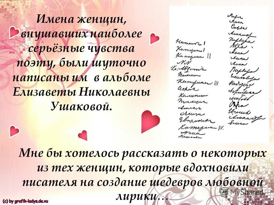 облагораживающее и очищающее человека. Даже тогда, когда ей нет отклика, она – дар жизни. Лирика особенно ярко воплощается в стихах о любви. Любовные стихи – это дневник души человека. А в стихах Пушкина любовь – это глубокое, нравственно чистое, бес