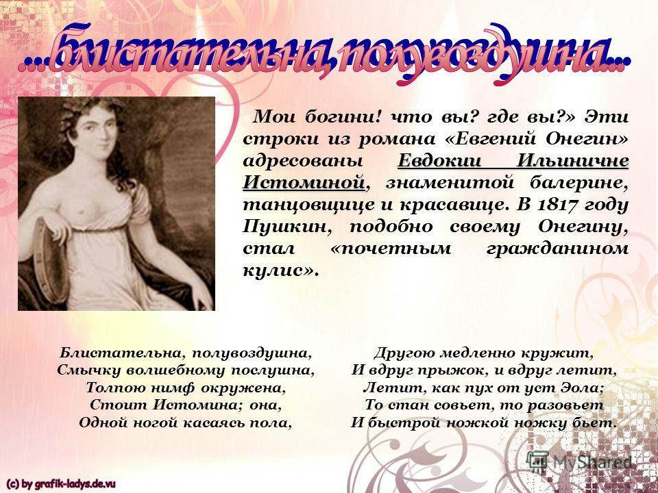 Она была почти на двадцать лет старше Пушкина (ей было 38, а ему - 18), но ещё поражала своей красотой и любезностью. В её доме был один из самых известных и посещаемых петербургских салонов. Молодой поэт был влюблён в Голицыну. Её же называли «ночно